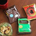 ドリップコーヒー3種たっぷり100杯分セット 送料無料煎りたて挽きたての新鮮な香りをお届けします。 DRIP COFFEE