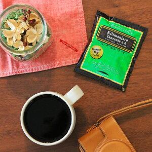 ドリップ コーヒー キリマンジャロ タンザニア たっぷり グルメドリップコーヒー