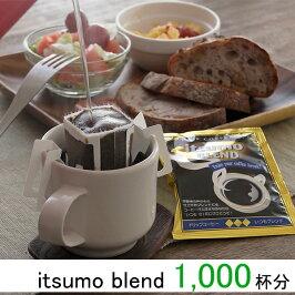 【業務用・送料無料】美味しいのに安いドリップコーヒー・イツモブレンド1,000杯分