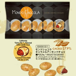 【MONDOCHOCOLA(モンドショコラ)】キャラメルアーモンドチョコ6個入りアマンドショコラ