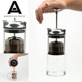 アメリカンプレスAMERICANPRESSコーヒーがよりクリアで豊かな風味を抽出できます。