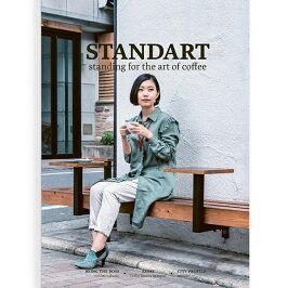 STANDARTvol.2standingfortheartofcoffeeスペシャルティコーヒー文化を伝えるインディペンデントマガジン第2号日本版DM便でお届け