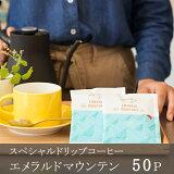 ドリップコーヒー100%エメラルドマウンテン50杯分ドリップバッグ コーヒー