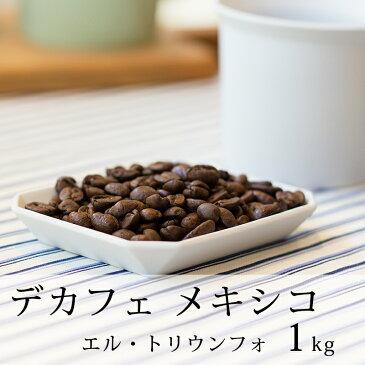 デカフェ スペシャルティコーヒー豆メキシコ エル・トリウンフォ カフェインレス1kg(200g×5袋)マウンテンウォーター製法 [カフェインレスコーヒー豆 マイクロロット]