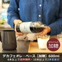 デカフェ オレ・ベース【加糖】600ml×1本、6本以上で送料無料10...