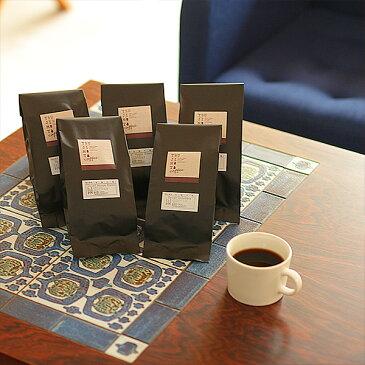 デカフェコーヒー豆4種5袋セット 1kg(200g×5袋)カフェインレスコーヒー コロンビア モカ バリアラビカ ハウスブレンド