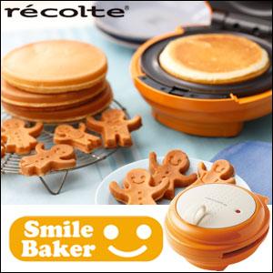 recolte ( レコルト ) スマイルベーカー パンケーキメーカー誕生日祝い/内祝い/結婚…