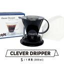 Clever Dripper Sサイズ コーヒードリッパー 1〜2杯用 (300ml)スペシャルティコーヒーの再現性の高い抽出に クレバー