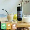 デカフェ オレ・ベース 無糖 600ml×1本カフェインレスコーヒー豆使用食物繊維入り カフェオレの素 アフォガード かき氷 シロップ