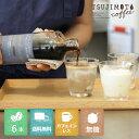 デカフェ オレ・ベース 無糖600ml×6本食物繊維入り カフェオレの素 アフォガード かき氷 シロップ