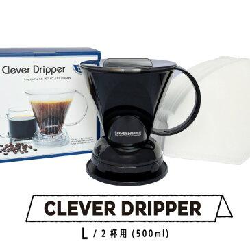 Clever Dripper Lサイズ コーヒードリッパー 2人用 500mlスペシャルティコーヒーの再現性の高い抽出に クレバー