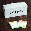 カフェインレス ドリップコーヒー 送料無料2種類24杯詰め合...