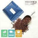 デカフェ スペシャルティコーヒー豆メキシコ エル・トリウンフォ カフェインレス1kg(200g×5袋)マウンテンウォーター製法 [カフェインレスコーヒー豆 マイクロロット]の画像
