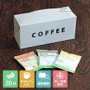 カフェインレスドリップコーヒー3種類20杯詰め合わせセットカフェインレスコーヒー デカフェ ドリップコーヒー出産祝い 御祝 ノンカフェイン カフェインレス送料無料 プチギフト