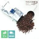 【アイスコーヒー専用】イツモアイスブレンド 1kg(500g×2袋)送料込み コーヒー コーヒー豆 アイスコー...