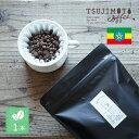 エチオピア アラカ 200gスペシャルティコーヒー トップ オブ トップグジ地方 ウォッシュド オーガニック認証(USDA) コーヒー豆