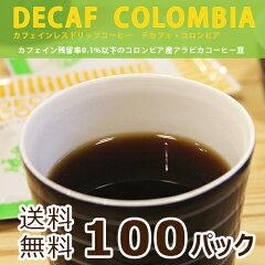 煎りたて挽きたての新鮮カフェインレスコーヒー1杯9g入りデカフェ ドリップコーヒーカフェイン...
