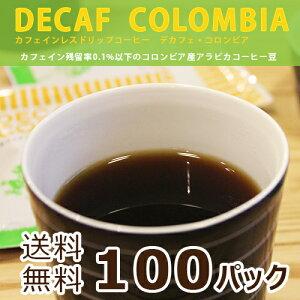 カフェインレスコーヒーカフェインレス ドリップコーヒーデカフェ コロンビア100杯分ノンカフェ…
