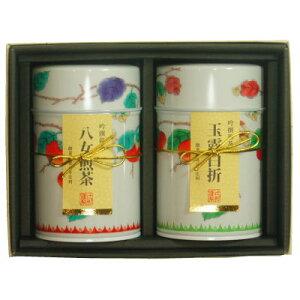 瑞雲缶のおめでたいギフト八女の煎茶と玉露白折【メール便不可】