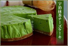 【抹茶スイーツ】京都宇治抹茶チーズケーキ