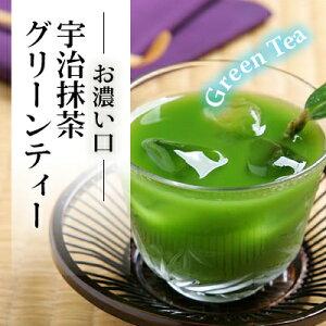 【抹茶】二度焙煎の京都宇治抹茶をふんだんに使った本格グリーンティーです。(macha,まっちゃ...