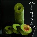 抹茶スイーツ 京抹茶 竹バウム |お取り寄せスイーツ バウム