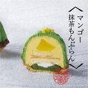 【夏季限定】マンゴー宇治抹茶もんぶらん 2ヶ入り その1