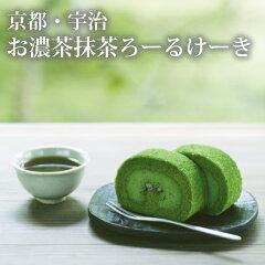 【抹茶スイーツ】京都 宇治のお濃茶抹茶ろーるけーき