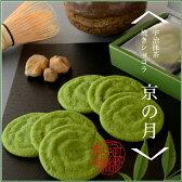 【抹茶スイーツ】京都宇治抹茶 焼きショコラ「京の月」