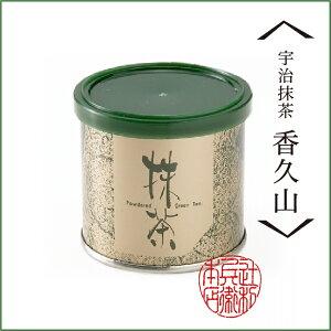 石臼挽きたて宇治抹茶【香久山】(20g缶)