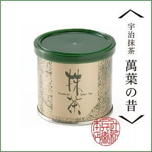 石臼挽きたて宇治抹茶【萬葉の昔】(20g缶)