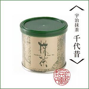 石臼挽たて宇治抹茶「千代昔」(20g缶)