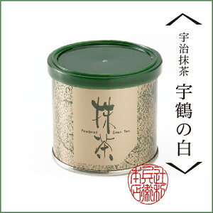 石臼挽きたて宇治抹茶【宇鶴の白】(20g缶)
