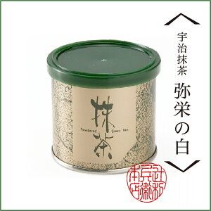 石臼挽きたて宇治抹茶【弥栄の白】(20g缶)