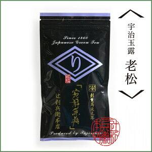 【宇治玉露老松】(50g袋)