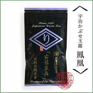 【宇治かぶせ玉露鳳凰】(50g袋)