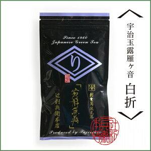【宇治玉露雁ヶ音白折】(50g袋)