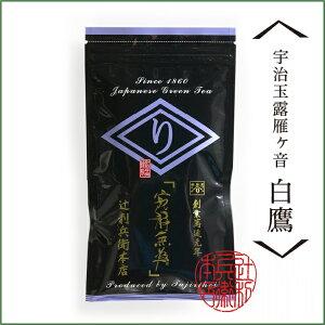 【宇治玉露雁ヶ音白鷹】(50g袋)