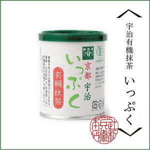 【京都・宇治抹茶スイーツ】宇治有機抹茶いっぷく(30g缶)