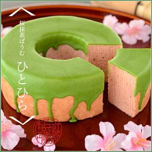 【抹茶スイーツ】桜抹茶ばうむひとひら