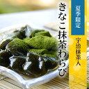【抹茶スイーツ】3つの味わいが楽しめる京の涼味を心ゆくまでご堪能下さい。今季の販売は終了い...
