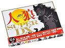 【会話型心理ゲーム】 JIN−ROU 人狼 SUPER DX