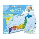 【遊びながら日本地図が覚えられる!】 くもんの日本地図パズル [日本列島][都道府県]