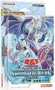 遊戯王 オフィシャルカードゲーム デュエルモンスターズ ストラクチャーデッキ 凍獄の氷結界