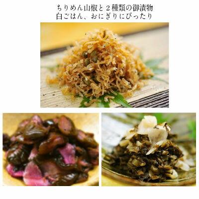 【メール便】ちりめん山椒と御漬物2種(胡瓜の赤しそ漬/刻みすぐき)お買い得3品セット