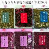 【お買い得メール便】3袋選んで1250円 6種類のお漬物からお好きな3袋を選べます