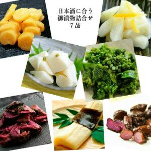 【送料無料】日本酒に合うおつけもの詰合せ 乳酸発酵の生しば漬、菜の花漬、割大根漬、ながいもわさび風味、しそ巻き赤らっきょう、すっぱい沢庵昔味、柚子千本