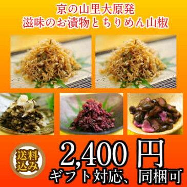 【RO4J2400】【送料込み】【2400円〜】4種5品詰合せ★ちりめん山椒、味付きしば漬、刻みすぐき、胡瓜のしば漬