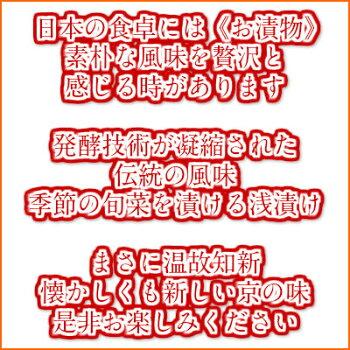 【送料無料】辻しば漬本舗特選京都大原冬セレクト8種9品入4980円〜
