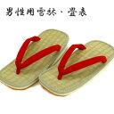 【男性用雪駄】唐津くんち 曳山草履畳表草履スポンジ底曳方にお奨めです!曳山草履 並寸24.5cm〜25.5cmからつくんちのお土産に人気です※実際の物と色や作りが異なる場合がございます。